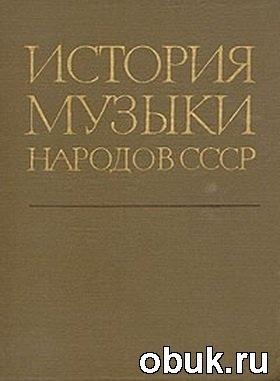 Книга История музыки народов СССР (том 1-3)