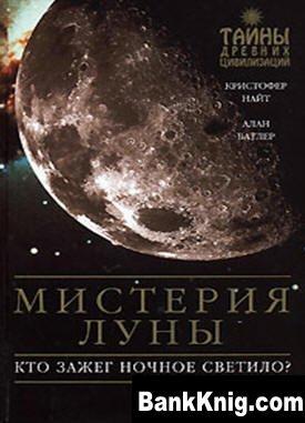 Книга Мистерия Луны doc 1,6Мб