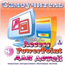 Самоучитель Access PowerPoint для детей