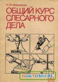 Книга Общий курс слесарного дела.