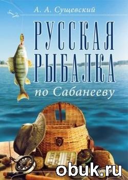 Книга Русская рыбалка по Сабанееву