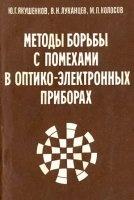 Книга Методы борьбы с помехами в оптико-электронных приборах djvu 2,9Мб