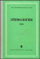 Книга Этимология. 1980