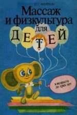 Книга Массаж и физкультура для детей в возрасте до трех лет