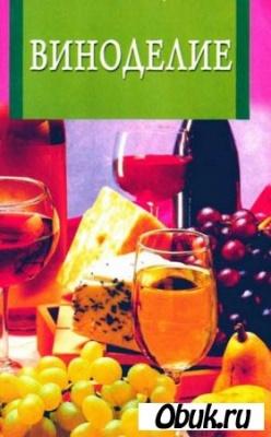 Книга Виноделие