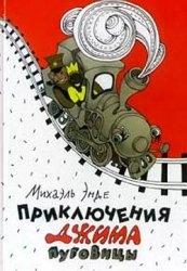 Приключения Джима Пуговицы