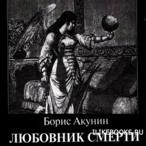 Акунин Борис - Любовник смерти (Аудиокнига)