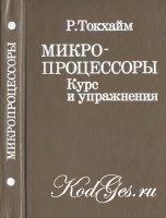 Книга Микропроцессоры: курс и упражнения