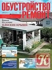 Журнал Обустройство & ремонт №31 2012