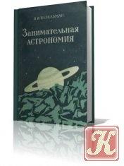 Книга Перельман Я.И. - Занимательная астрономия