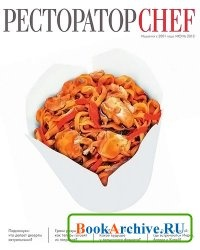 Журнал Ресторатор Chef №6 (июнь 2012).