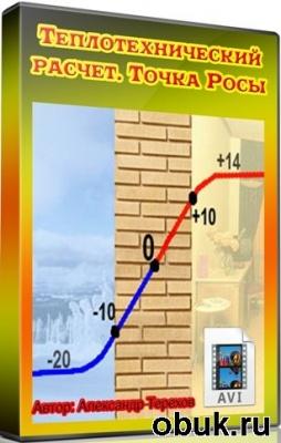 Книга Теплотехнический расчет. Точка Росы (2011) DVDRip