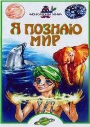 Книга Я познаю мир. Феномены мира