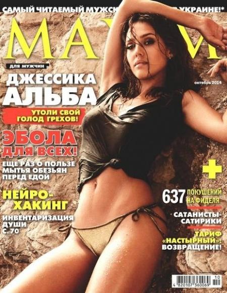 Книга Журнал: Maxim №10 (октябрь 2014 / Украина)