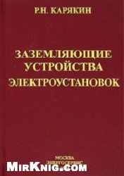 Книга Заземляющие устройства электроустановок. Справочник (2-е изд.)
