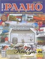 Книга Радио, №11 (Ноябрь) 2008