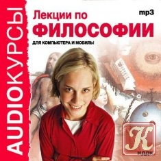 Аудиокнига Аудиокурсы. Лекции по философии