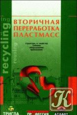 Книга Вторичная переработка пластмасс