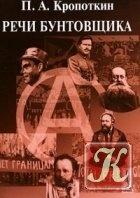 Книга Петр Кропоткин - Сборник книг