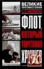 Книга Флот, который уничтожил Хрущев