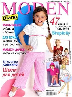 Журнал Журнал Diana Moden. Спецвыпуск № 2 (2011)