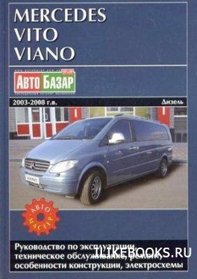 Книга Коллектив - Mercedes Vito Viano выпуска 2003-2008 гг.