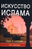 Книга Искусство ислама. Язык и значение