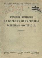 Книга Временная инструкция по боевому применению танкетных частей С.Д.