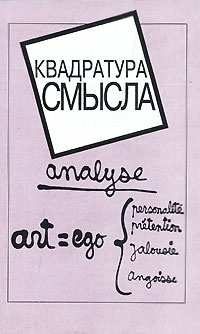 Книга Квадратура смысла. Фанцузская школа анализа дискурса