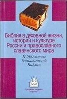 Книга Библия в духовной жизни,истории и культуре России и православного славянского мира.