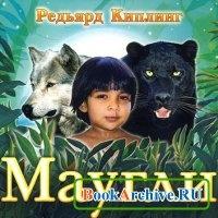 Книга Маугли (аудиокнига) читает Семен Мендельсон.