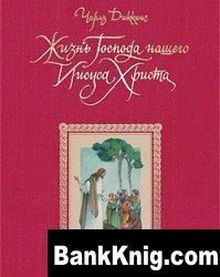 Аудиокнига Жизнь Господа Нашего Иисуса Христа