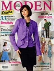 Журнал Diana Moden №3 2011