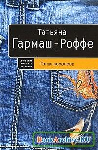 Книга Голая королева.