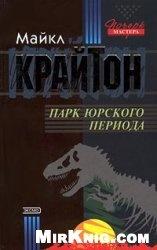 Книга Парк юрского периода