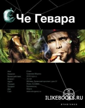 Книга Шаинян Карина - Че Гевара. Книга 1. Боливийский Дедушка
