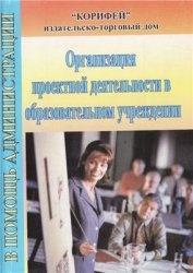 Книга Организация проектной деятельности в образовательном учреждении