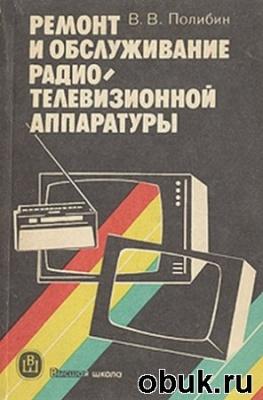 Книга Ремонт и обслуживание радиотелевизионной аппаратуры