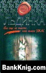 Аудиокнига Льдинка (аудиокнига)