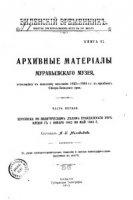 Архивные материалы Муравьевского музея