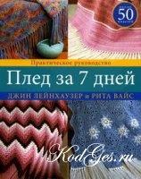 Книга Плед за 7 дней
