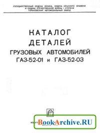 Книга Автомобили ГАЗ-52-01 и ГАЗ-52-03.Каталог деталей..