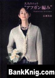 Lets knit series NV6551,2008.Tunisian Crochet