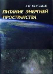Книга Питание энергией пространства