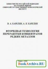 Книга Фторидная технология переработки концентратов редких металлов.