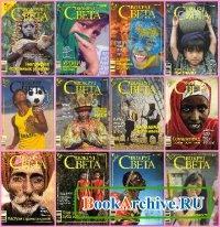 Журнал Вокруг Света (архив за 2009 год).