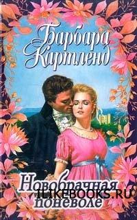 Книга Картленд Барбара -  Новобрачная поневоле