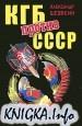 Книга КГБ против СССР. 17 мгновений измены