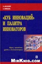 """Книга """"Куб инноваций"""" и палитра инноваторов"""