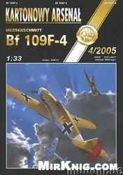 Журнал BF 109F-4 Tomcat-Halinski Kartonowy Arsenal №4, 2005